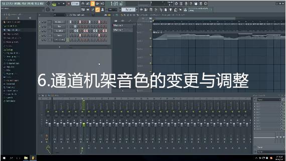 6.通道机架音色的变更与调整