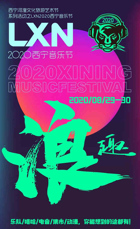 LXN2020西宁音乐节