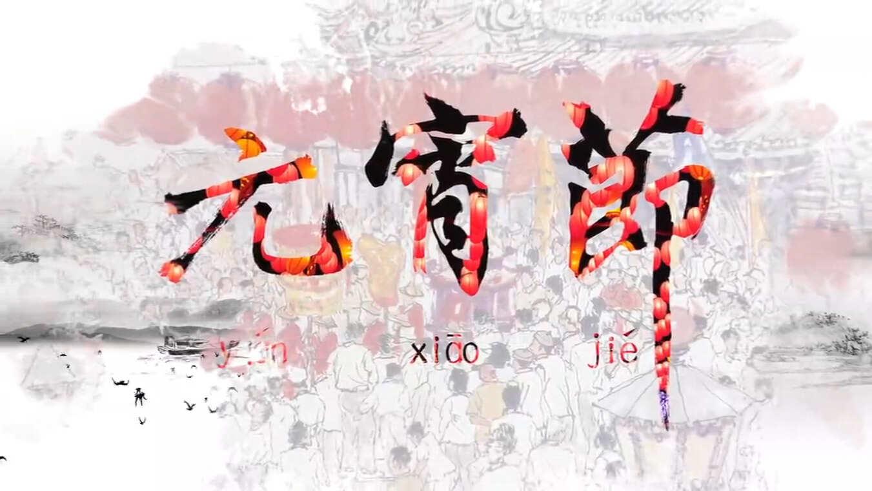 《元宵佳节》- 声光电视频