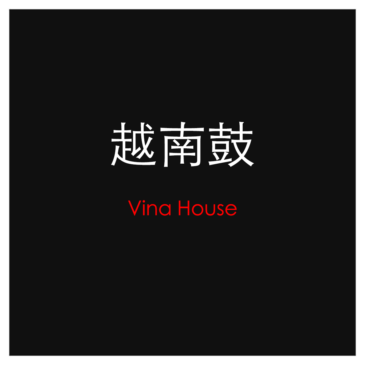 Vina House-中英文合集