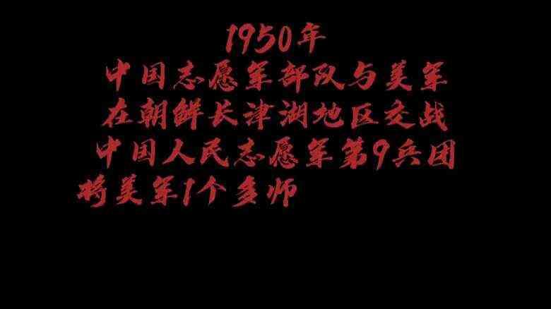 长津湖《抗美援朝》